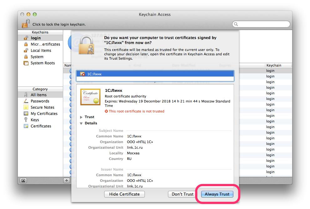 access keychain on ipad - 991×669